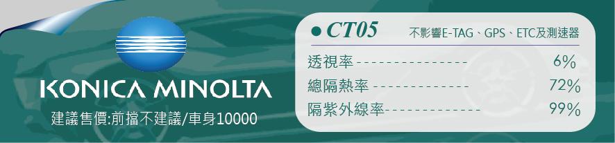 ct05隔熱紙