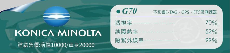 g70隔熱紙