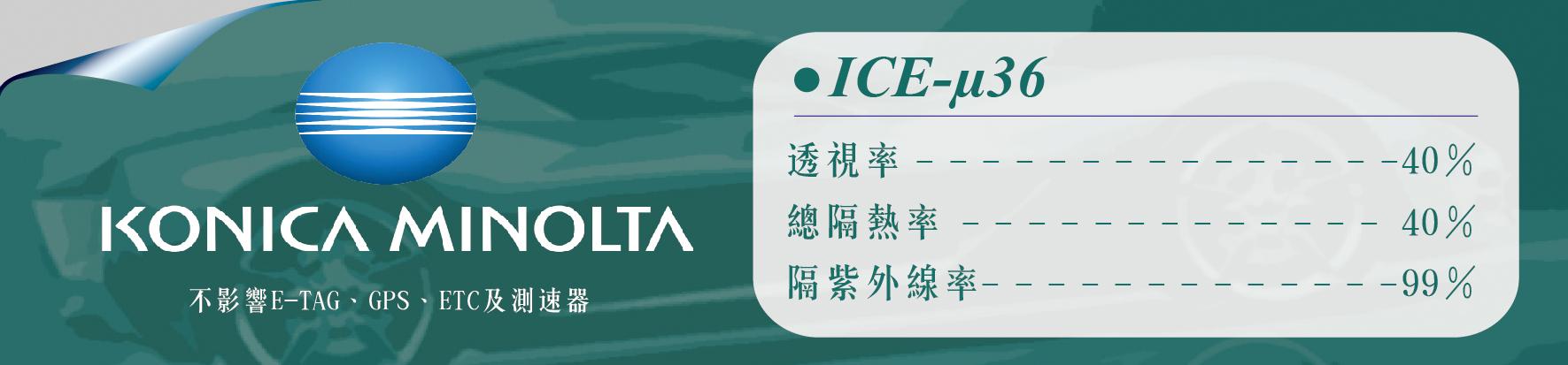 ice36隔熱紙